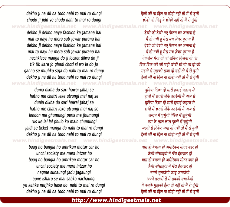 lyrics of song Dekho Ji Dil Na Todo nhi to main ro dungi