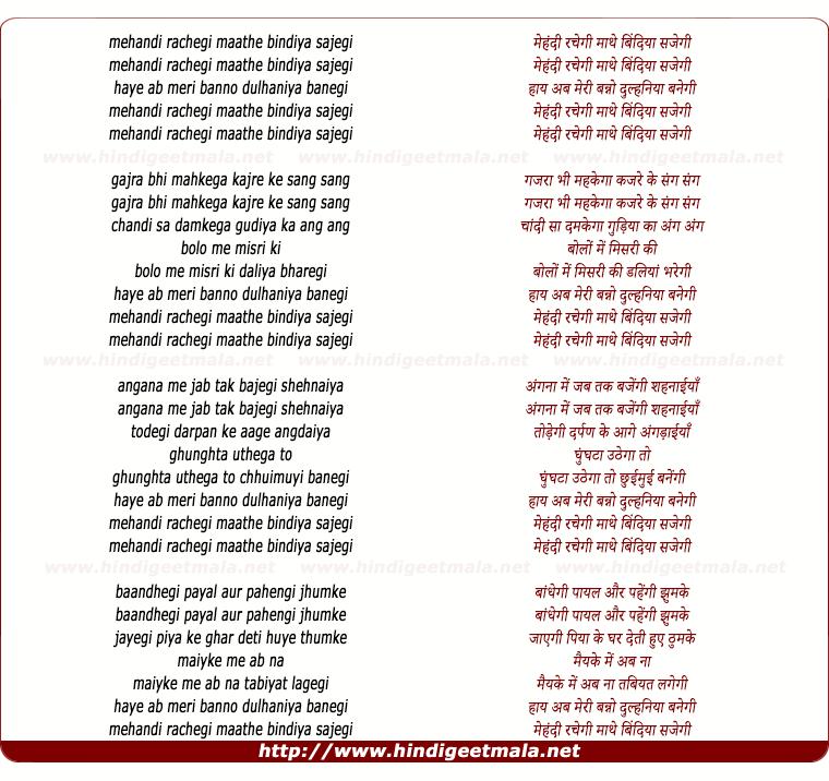 lyrics of song Mehendi Rachegi Mathey Bindiyaa Sajegi