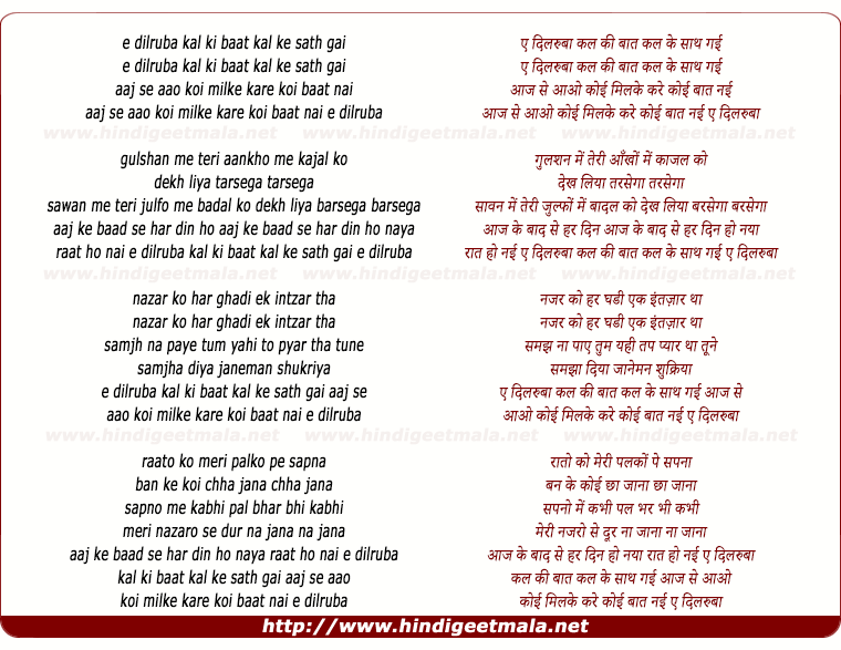 lyrics of song Ae Dilruba Kal Ki Baat Kal Ke Saath Gayi
