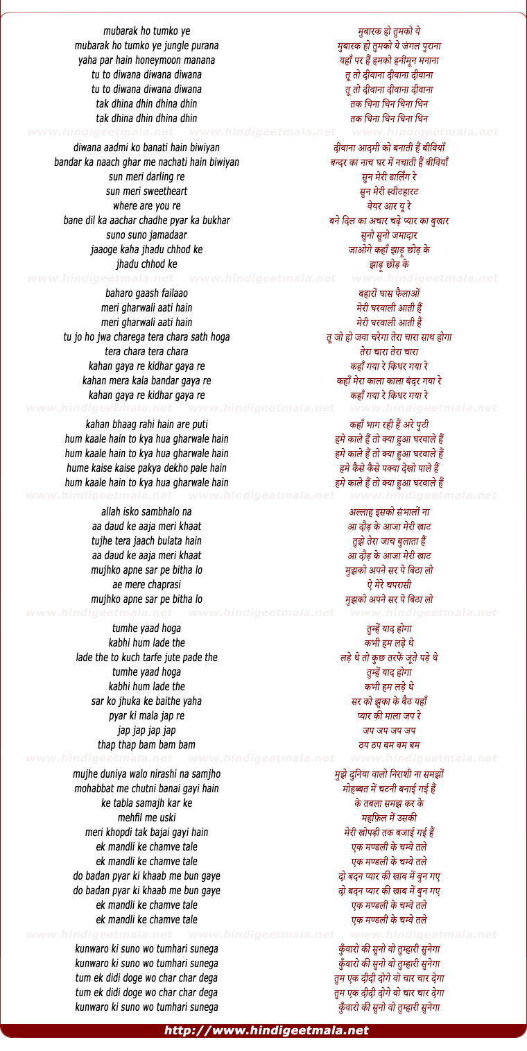 lyrics of song Mubarak Ho Tumko Yeh Jungle Purana