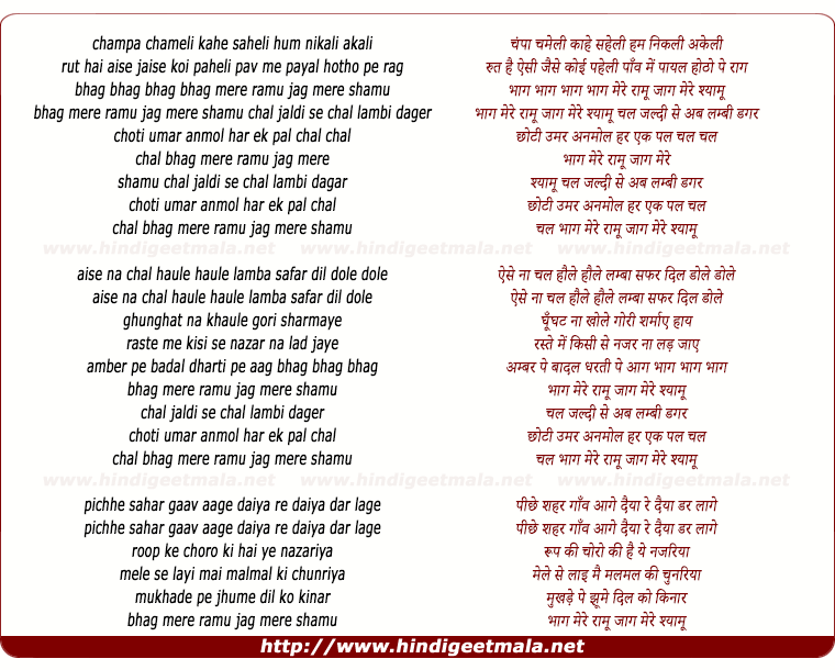 lyrics of song Champa Chameli, Kahae Sahali Hum Nikali Akeli