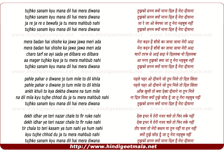 lyrics of song Tujhko Sanam Kyu Maane Dil Hai Mera Deewana