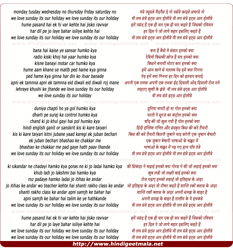 lyrics of song We Love Sunday, Its Our Holiday