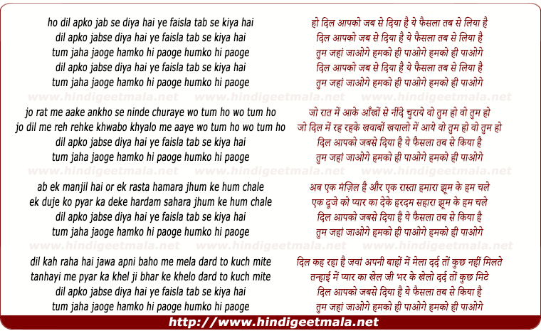 lyrics of song Dil Aapko Jabse Diya Hai