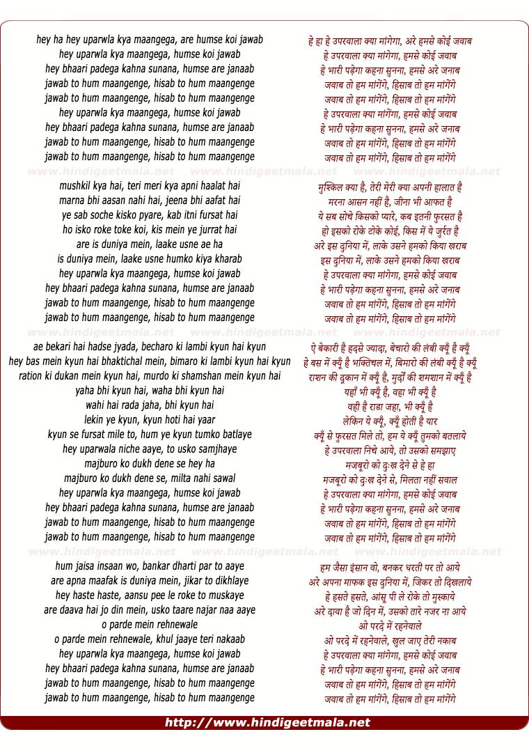 lyrics of song He Upar Wala Kya Maangega