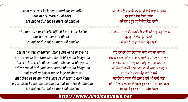 lyrics of song O Meri Sas Ke Ladke Dur Hat Re Mera Dil Dahdke