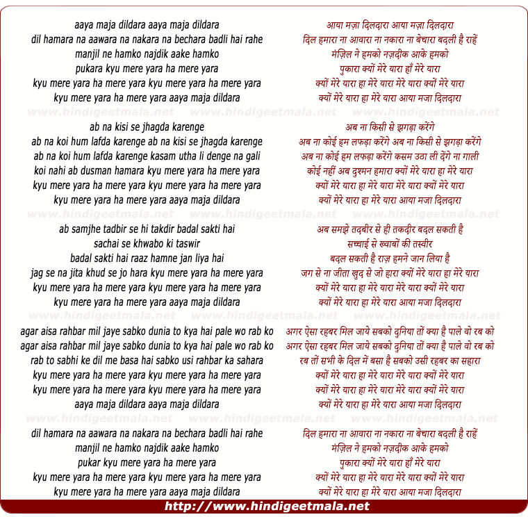 lyrics of song Aaya Maaza Dildara, Dil Hamara Na Aawara