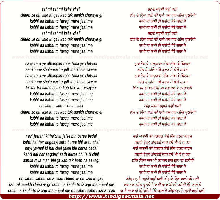 lyrics of song Sahmi Sahmi Kaha Chali, Kabhi Na Kabhi To Phasegi Mere Jaal Me