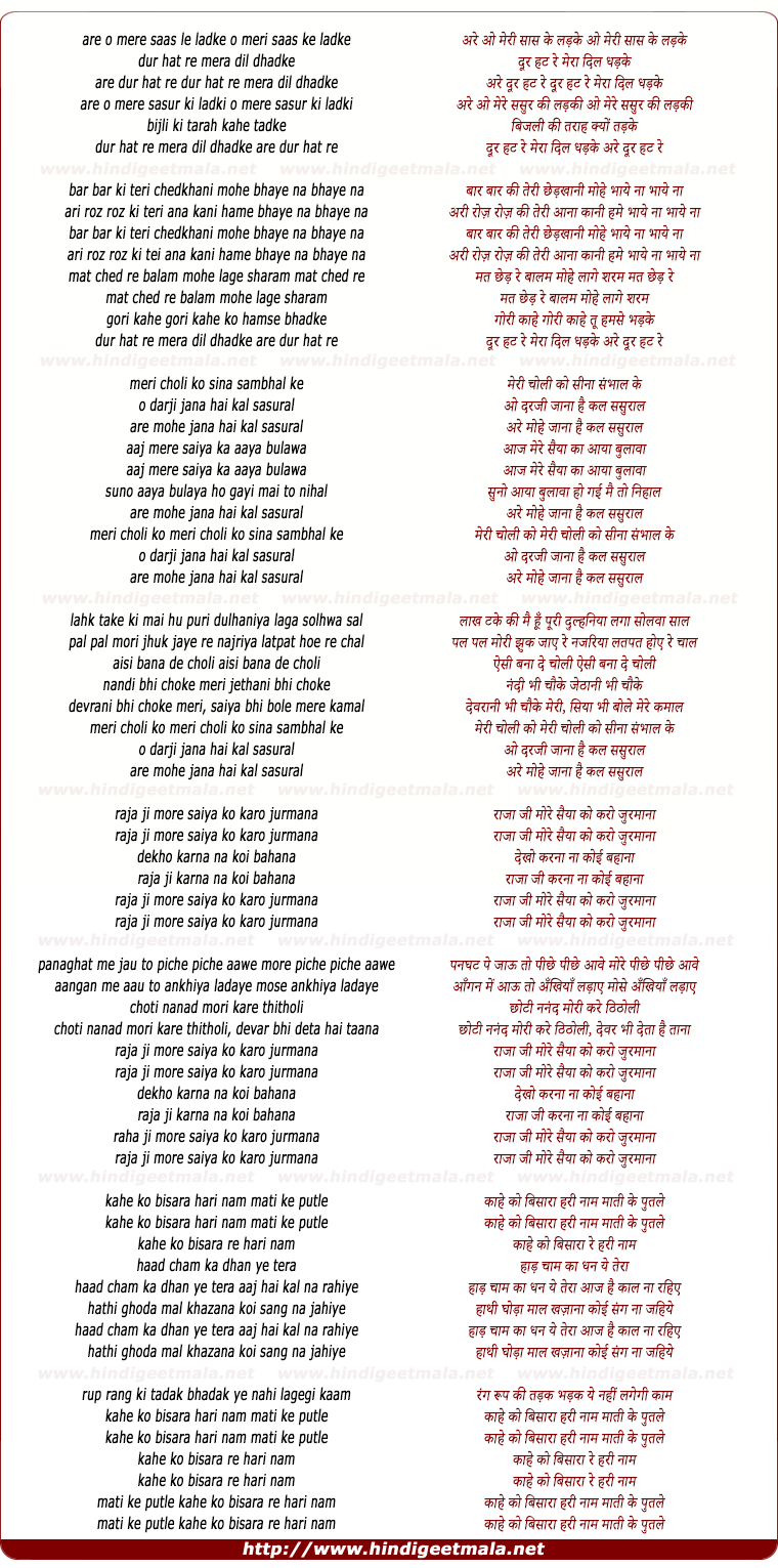 lyrics of song Kahe Ko Bisara Hari Nam Maati Ke Putle