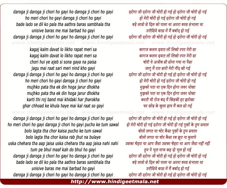 lyrics of song Daroga Ji Chori Ho Gayi, Ho Meri Chori Ho Gayi