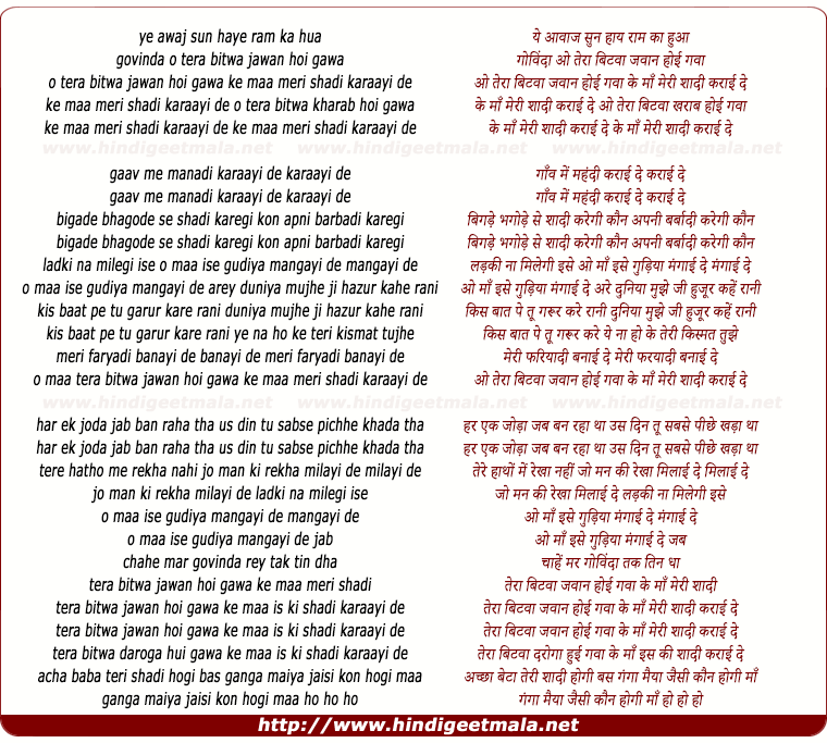 lyrics of song O Tera Bitwa Jawan Hoi Gawaa