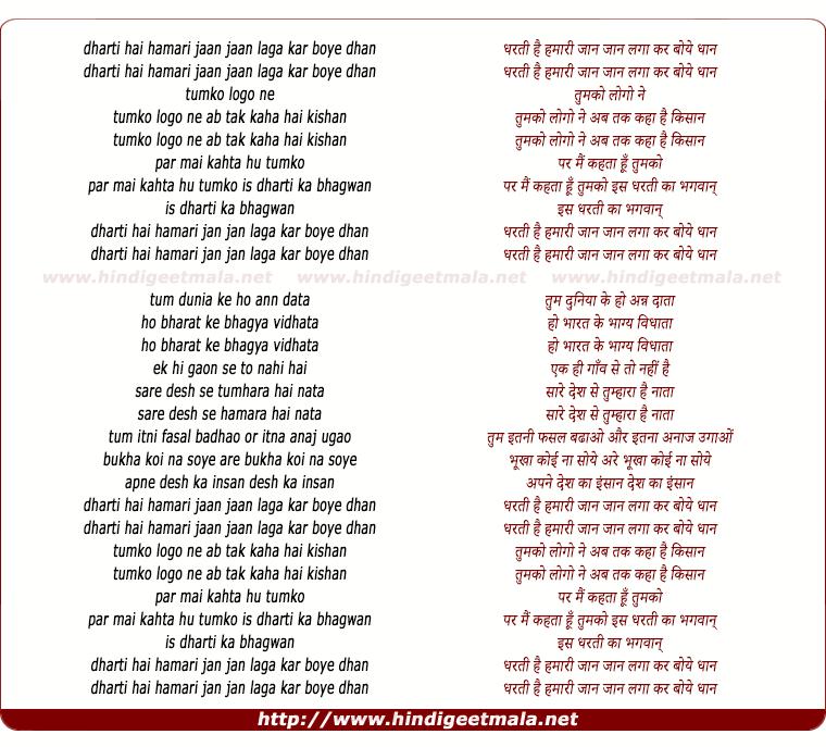 lyrics of song Dharti Hai Hamaari Jaan, Jaan Laga Kar Boye Dhaan