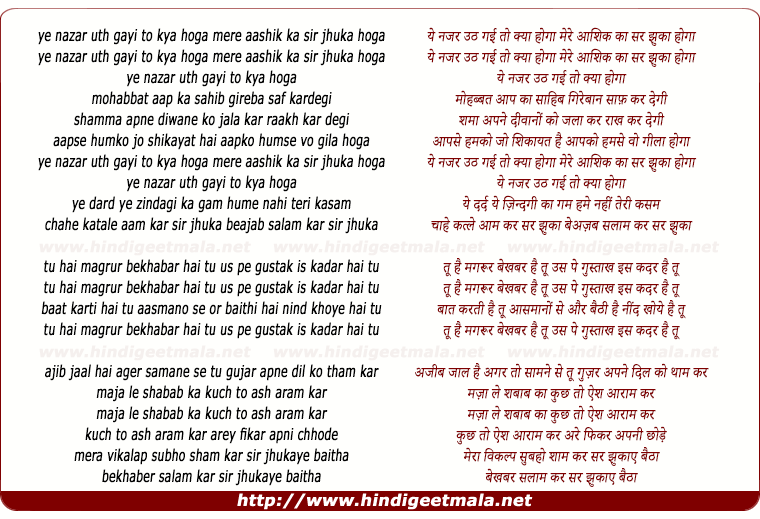 lyrics of song Yeh Nazar Utha Gayi Toh Kya Hoga