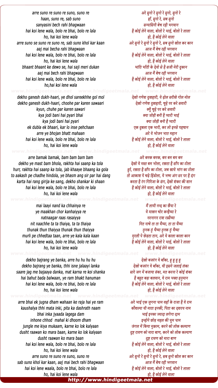 lyrics of song Aaj Mai Bech Rahi Bhagwaan Hai Koi Lene Wala