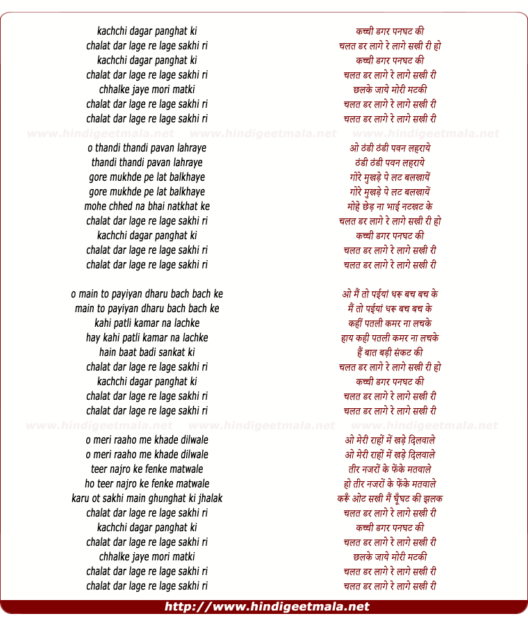 lyrics of song Kachchi Dagar Panghat Ki