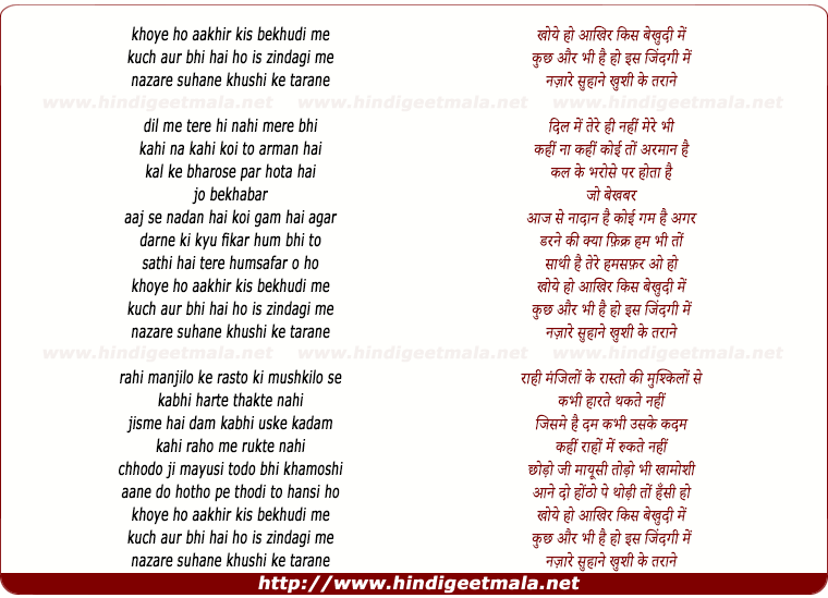lyrics of song Khoye Ho Aakhir Kis Bekhudi Me