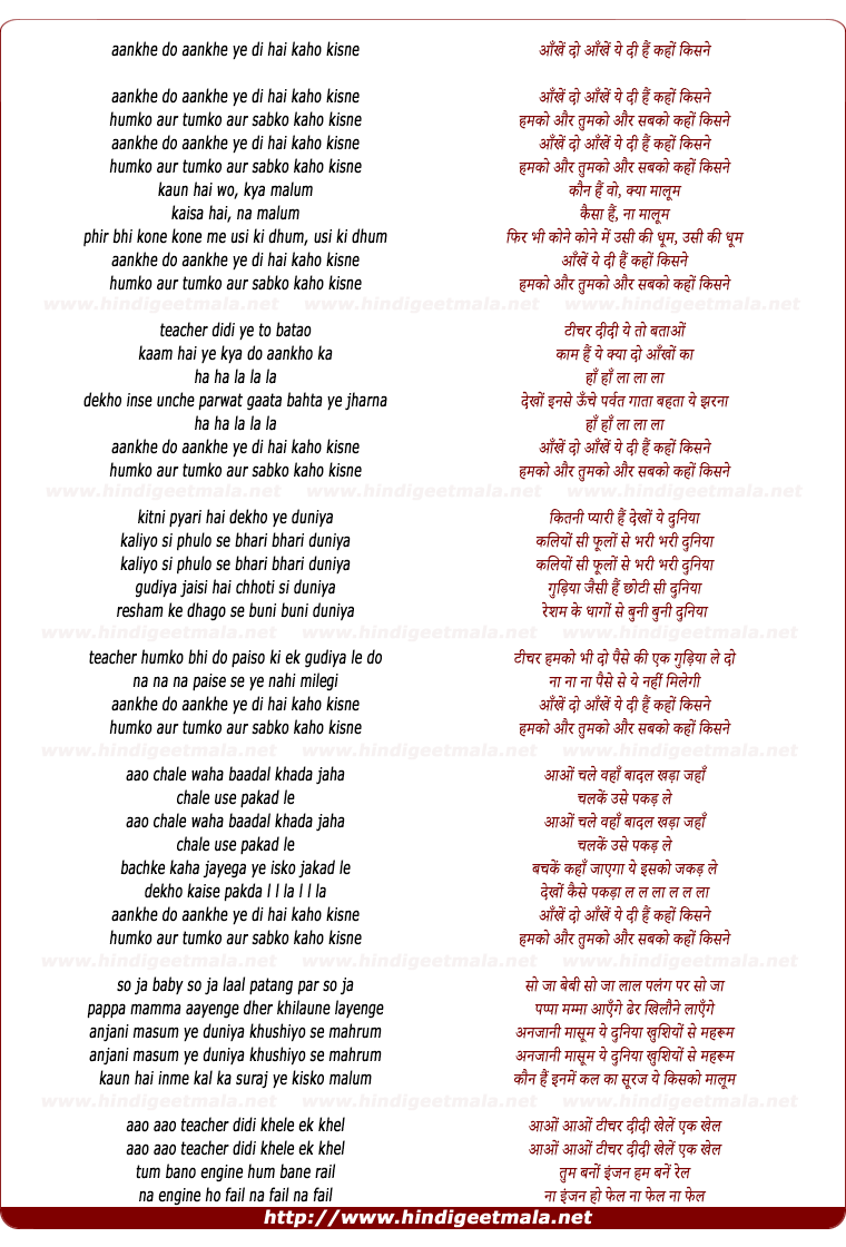 lyrics of song Aankhein Do Aankhein