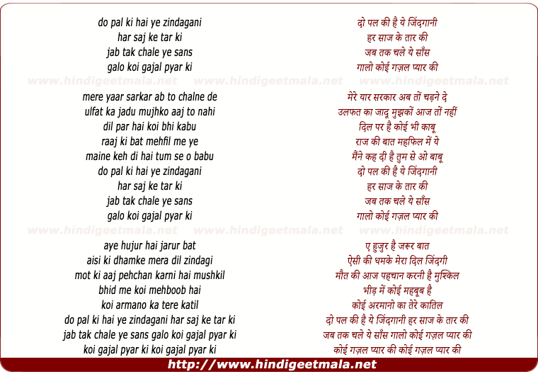 lyrics of song Do Pal Ki Hain Ye Zindagaani
