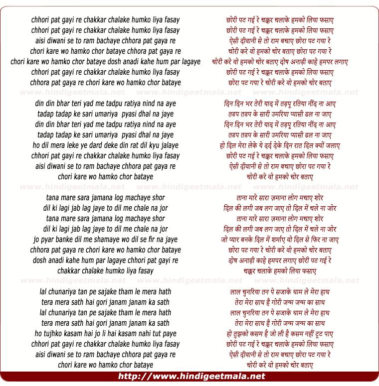 lyrics of song Chhori Pat Gayi Re, Chakar Chalake Humko Liya Fasaye