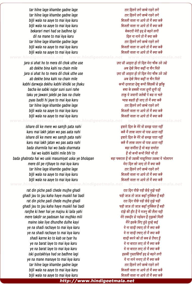 lyrics of song Taar Hilne Lage, Kahmbe Gadne Lage