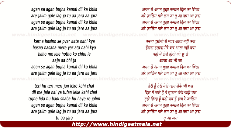 lyrics of song Agan Se Agan Bujha Kamal Dil Ka Khila