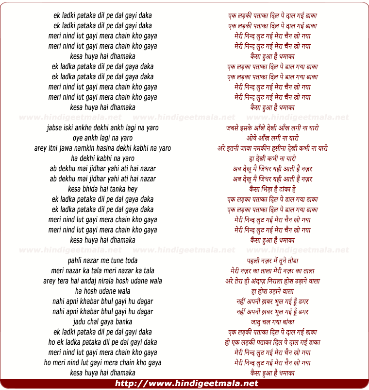 lyrics of song Ek Ladki Pataka, Dil Pe Daal Gayi Daaka