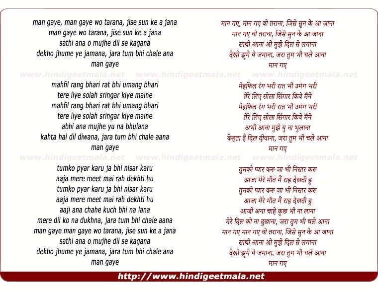 lyrics of song Man Gaye Wo Tarana Jise Sun Ke Aa Jana