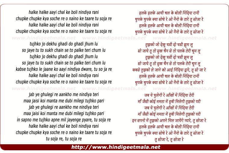 lyrics of song Halke Halke Aayi Chal Ke Boli Nindiya Rani