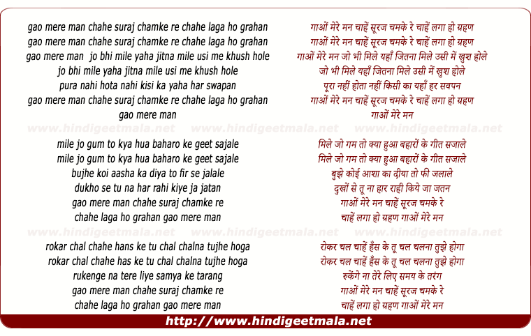 lyrics of song Gao Mere Mann Chahe Suraj Chamke