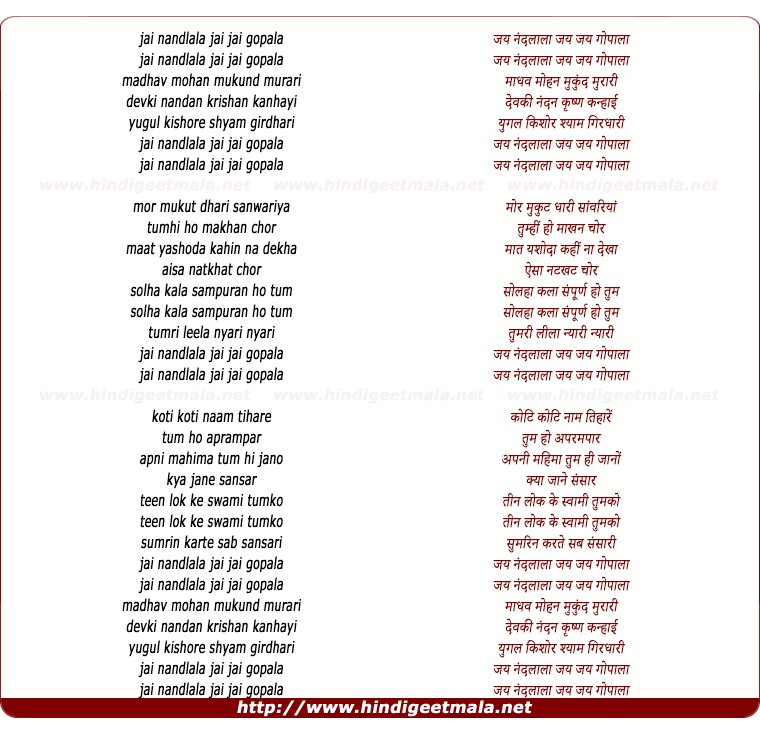 lyrics of song Jai Nandlala Jai Jai Gopala