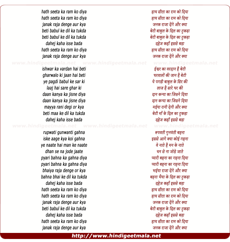 lyrics of song Hath Seeta Ka Ram Ko Diya