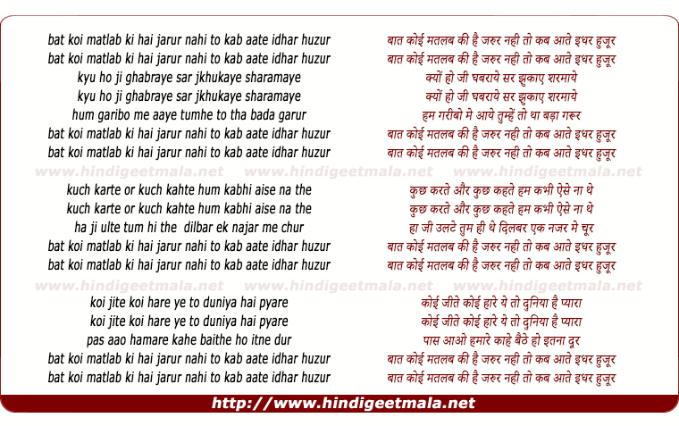 lyrics of song Baat Koi Matlab Ki Hai Jarur