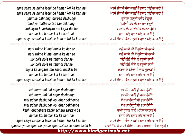 lyrics of song Apne Sainya Se Naina Ladaiya