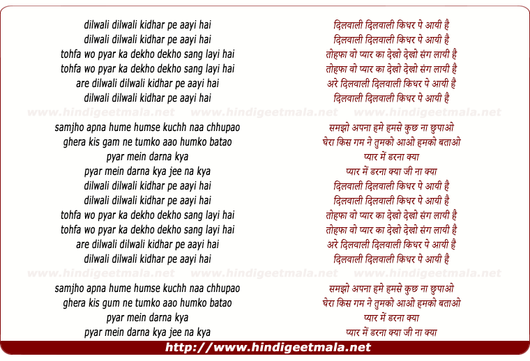 lyrics of song Dilwali Kidhar Se Aayi Hai