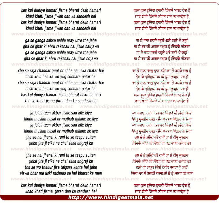 lyrics of song Ka Se Kul Duniya Hamari