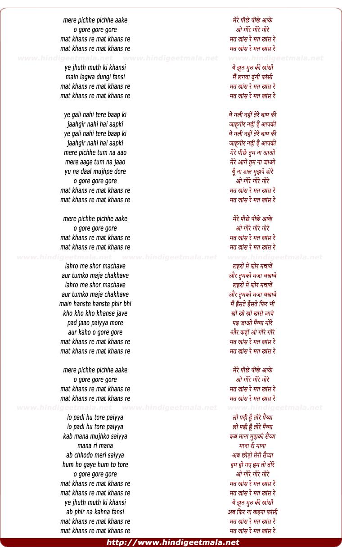 lyrics of song Mere Peeche Peeche Aake