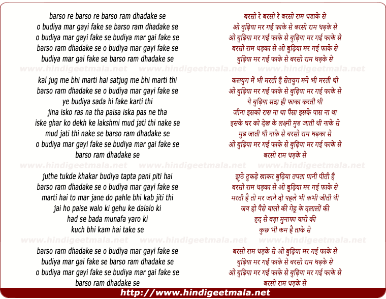 lyrics of song Barso Ram Dhadke Se