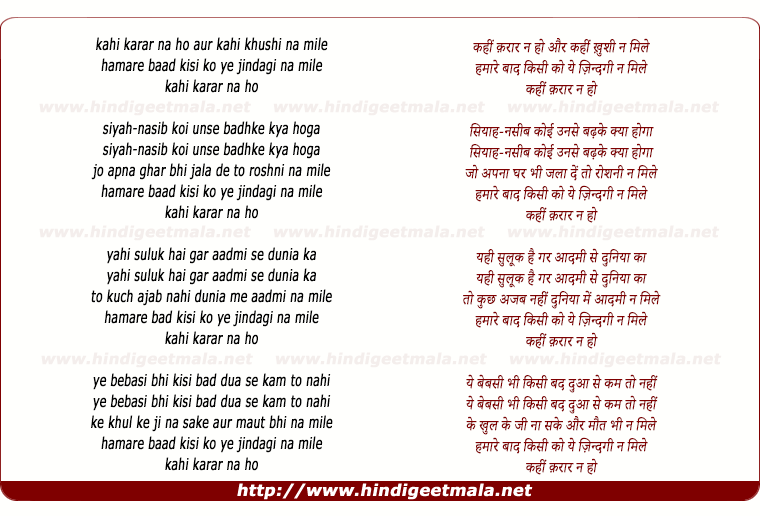 lyrics of song Kahi Karar Na Ho Aur Kahi Khushi