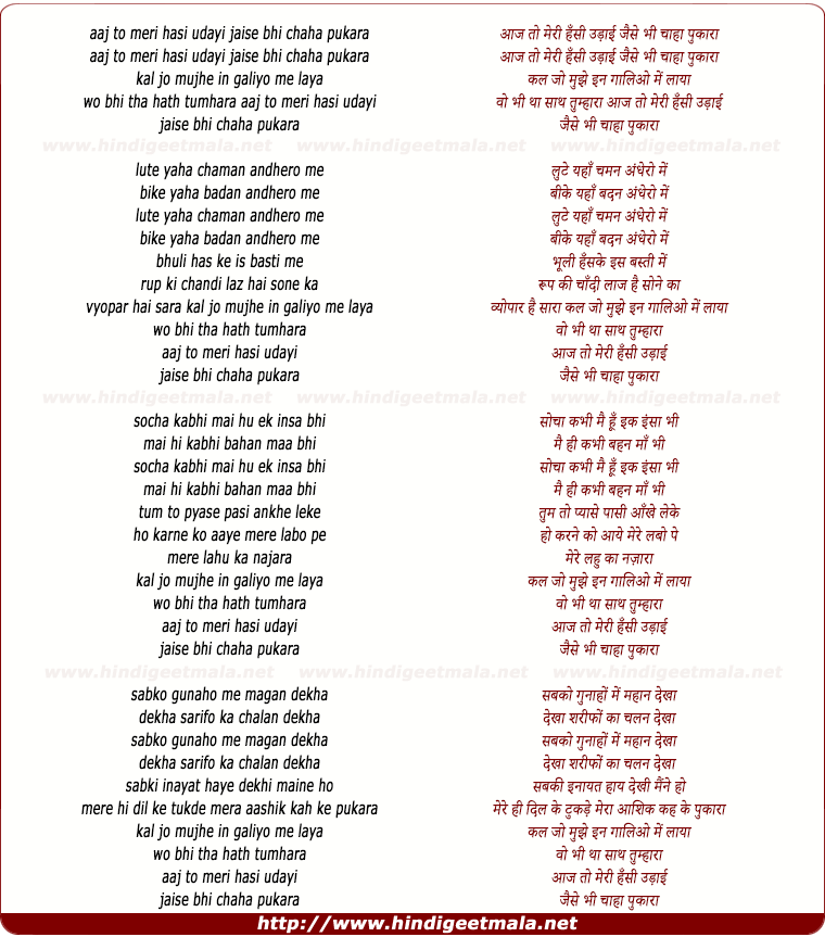 lyrics of song Aaj To Meri Hansi Udai