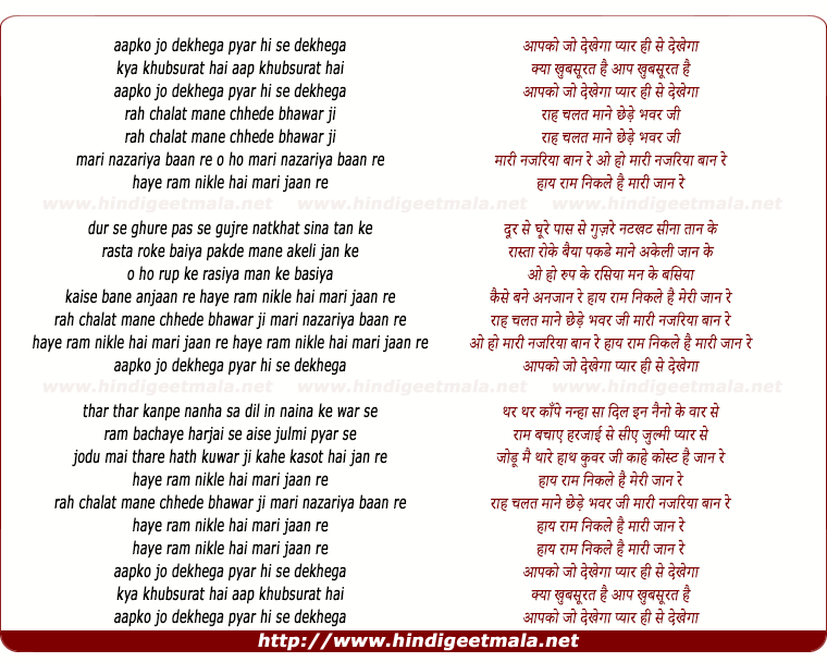 lyrics of song Aapko Jo Dekhega, Pyar Hi Se Dekhega