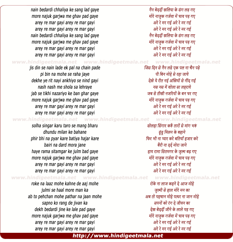 lyrics of song Nain Bedardi Chhaliya Ke Sang