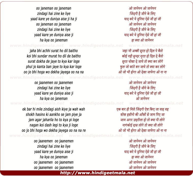lyrics of song O Jaan-e-man