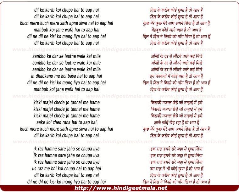 lyrics of song Dil Ke Karib Koi Chhupa Hai To Aap Hai