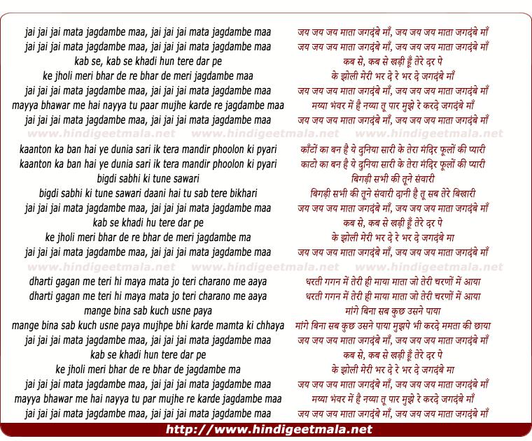 lyrics of song Jai Jai Mata Jagdambe Maa, Kab Se Khadi Hoon Jagdambe Maa
