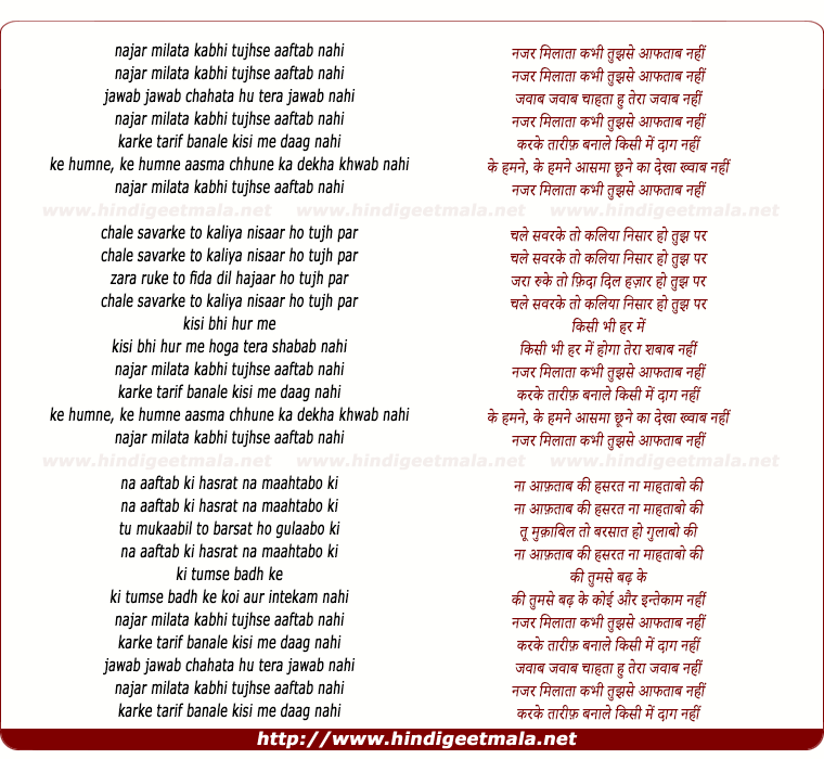 lyrics of song Nazar Milata Kabhi Tujhse Aaftab Nahi