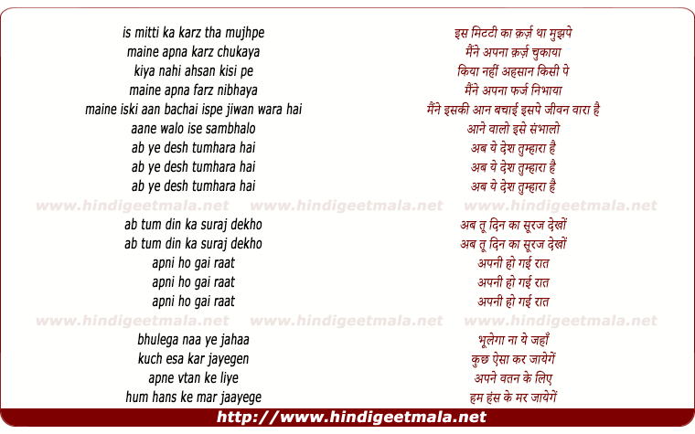 lyrics of song Is Mitti Ka Karz Tha Mujhpe