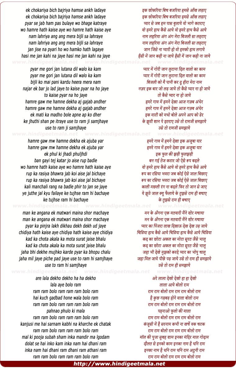 Kalyanji Anandji Ek Shriman Ek Shrimati