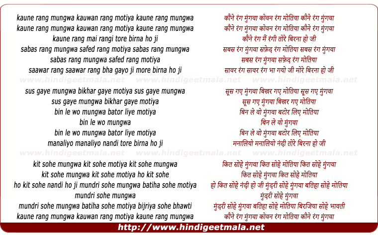 lyrics of song Kaune Rang Mungwa Kawan Rang Motiya