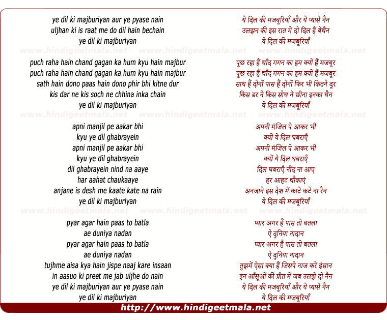 lyrics of song Yeh Dil Ki Majburiyan Aur Yeh Pyas
