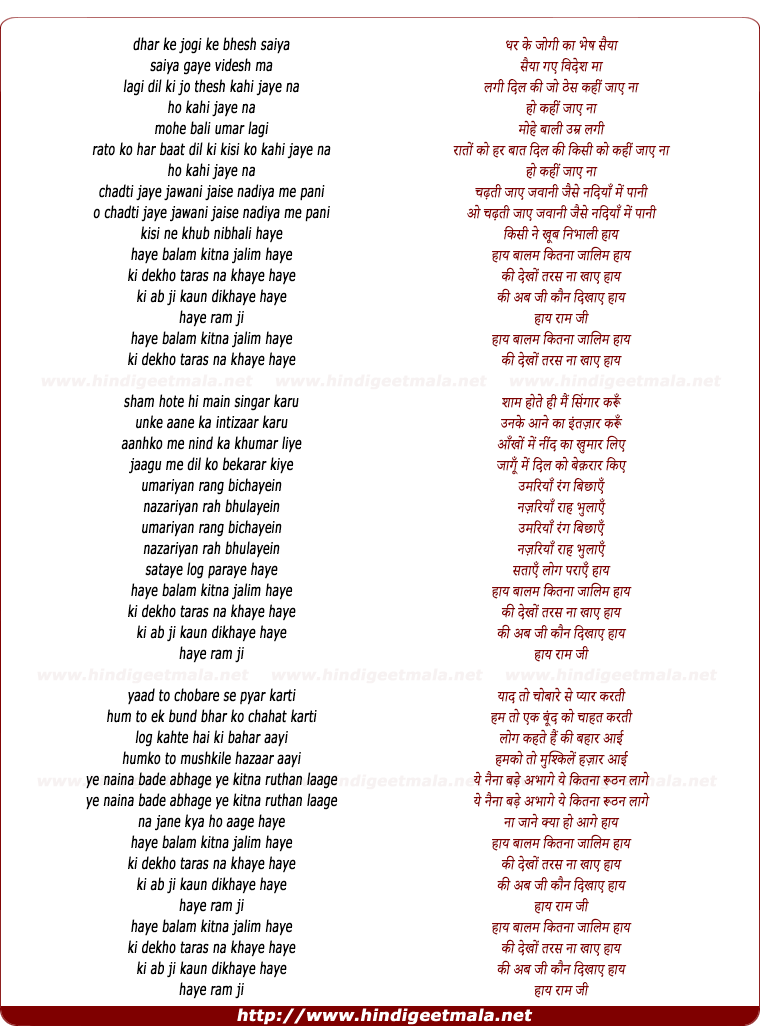lyrics of song Ghar Ke Jogi Ka Bhes